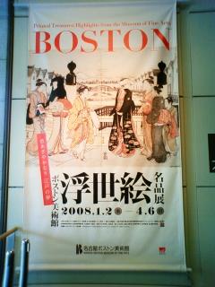 20080329museum02