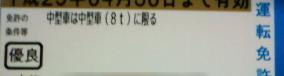 20080413license