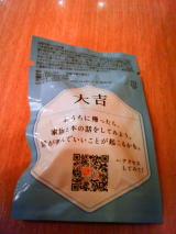 20080812natsuichi02