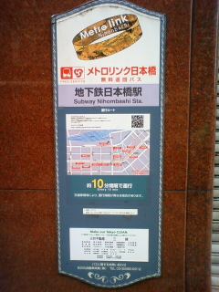 20091012busstop01