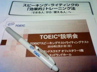 20100221toeic01