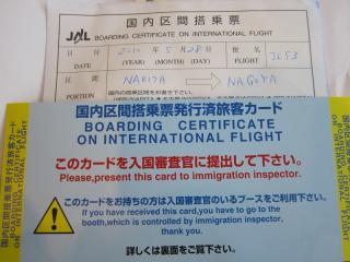 20100528boarding01