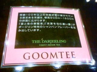 20100603darjeeling02
