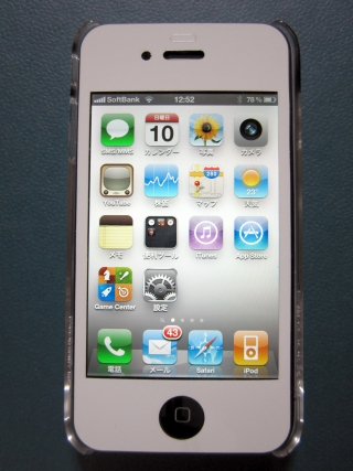 20101010iphone01