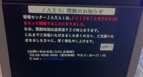 20101210jaxa04