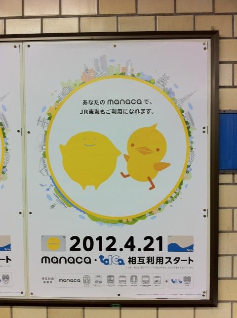 20120102manaca01